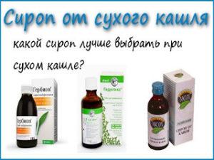 Какой сироп от сухого кашля можно выбрать для взрослых